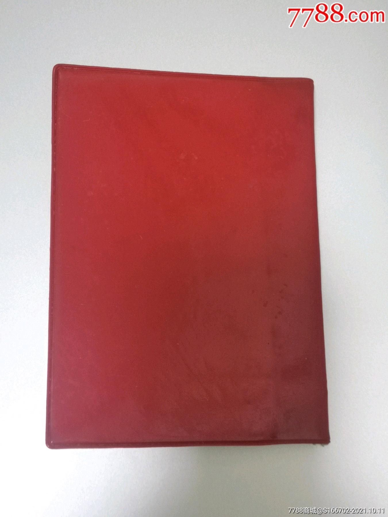 四个伟大林题红宝书(全图)_价格388元_第12张_