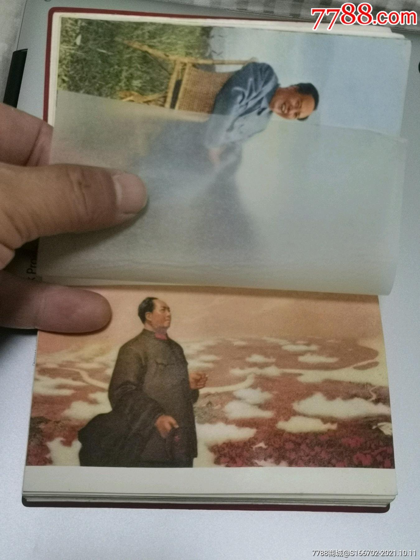 四个伟大林题红宝书(全图)_价格388元_第22张_