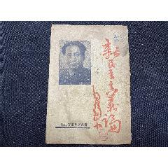 胶东新华书店【新民主主义论】(zc27972101)_7788收藏__收藏热线