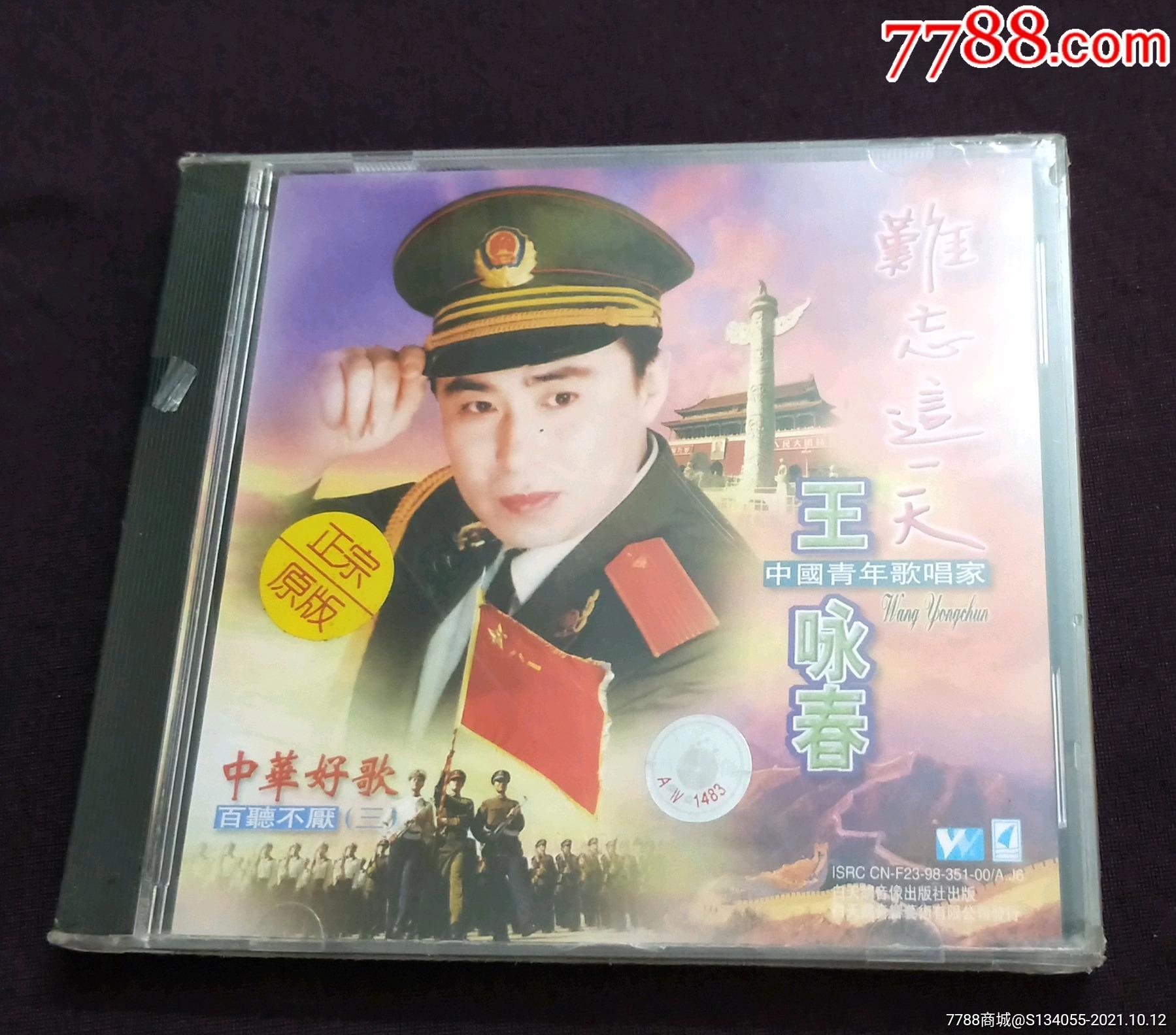 (全新未拆封)王咏春《难忘这一天》白天鹅音像CD_价格70元_第1张_