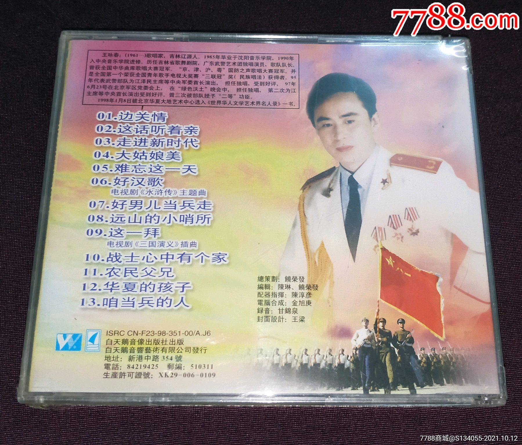 (全新未拆封)王咏春《难忘这一天》白天鹅音像CD_价格70元_第2张_