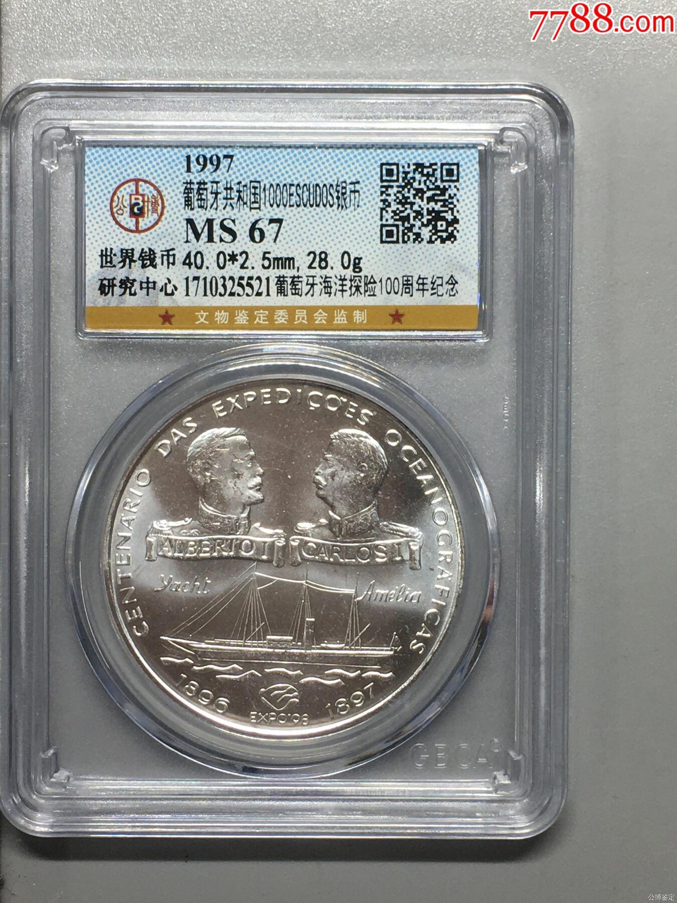 葡萄牙共和国1000ESCUDOS银币_价格141元_第1张_