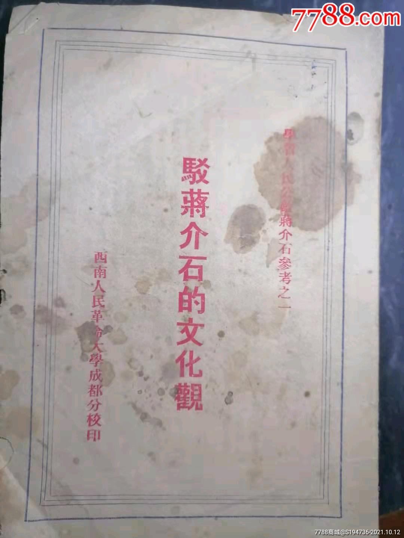 抗战,文献。全网仅见。驳蒋介石的文化圈。_价格138元_第18张_