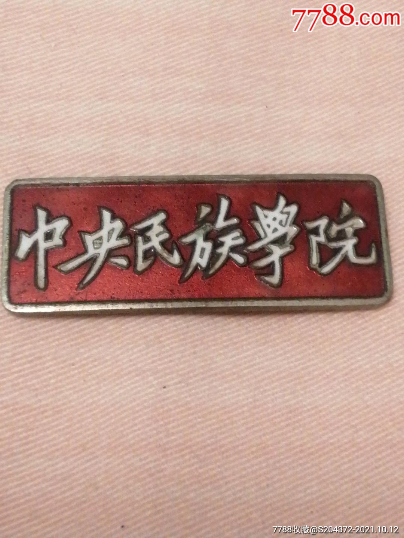 中*民族学院(1327)_价格876元_第2张_