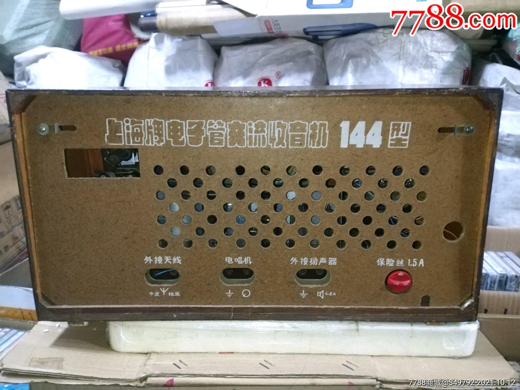 上海144收音机收音机_价格459元_第11张_