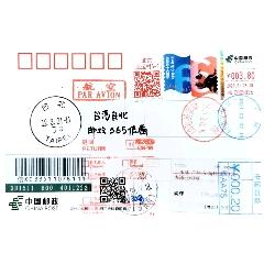 【1元起拍】《集邮杂志-牛头》3.80元自助标签首日挂寄-广州补资改寄台湾