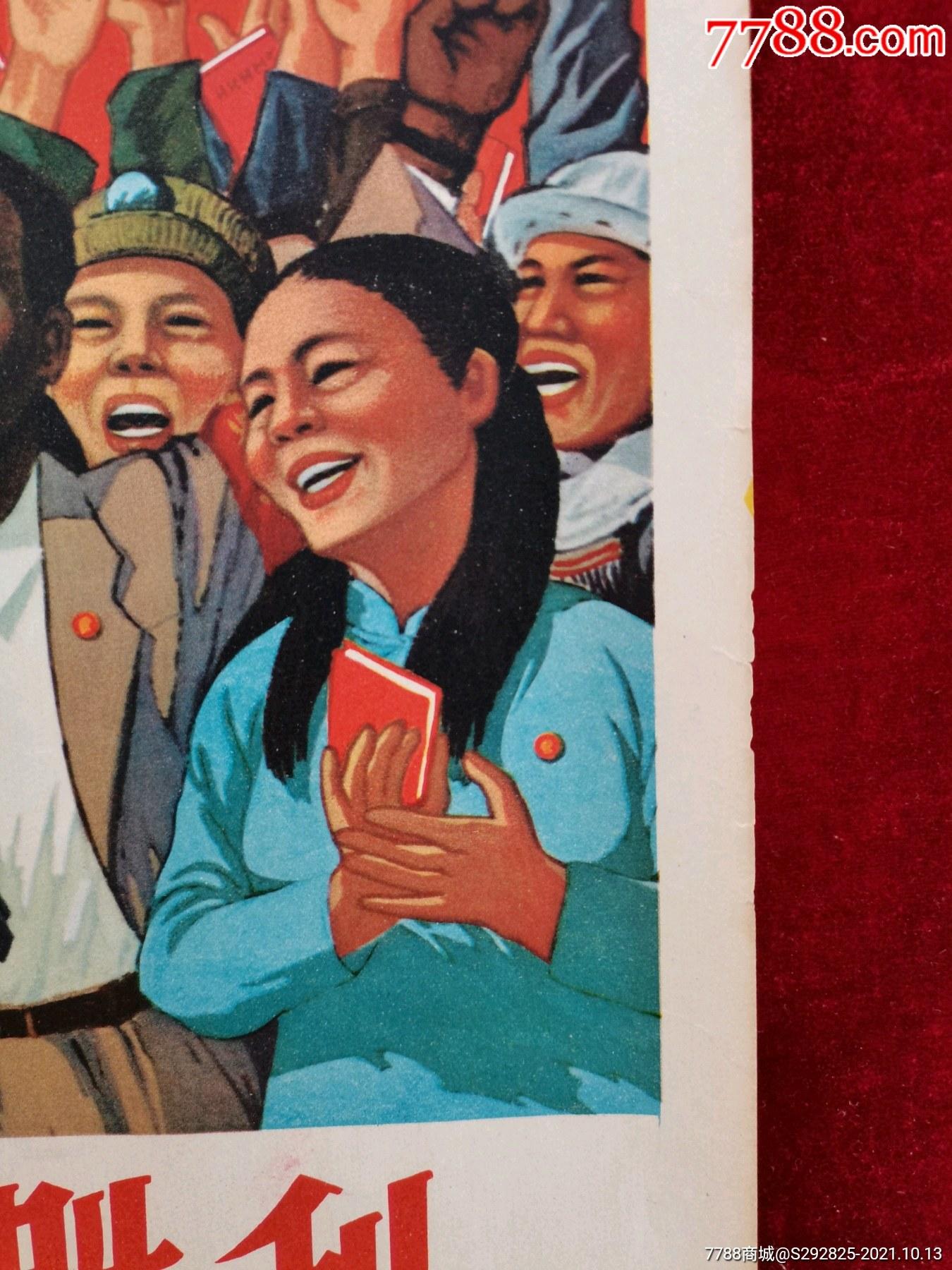 欢呼毛主席革命路线的伟大胜利_价格1219元_第4张_