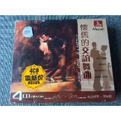 震撼白金版《怀旧的交谊舞曲》4CD(珍藏极品)