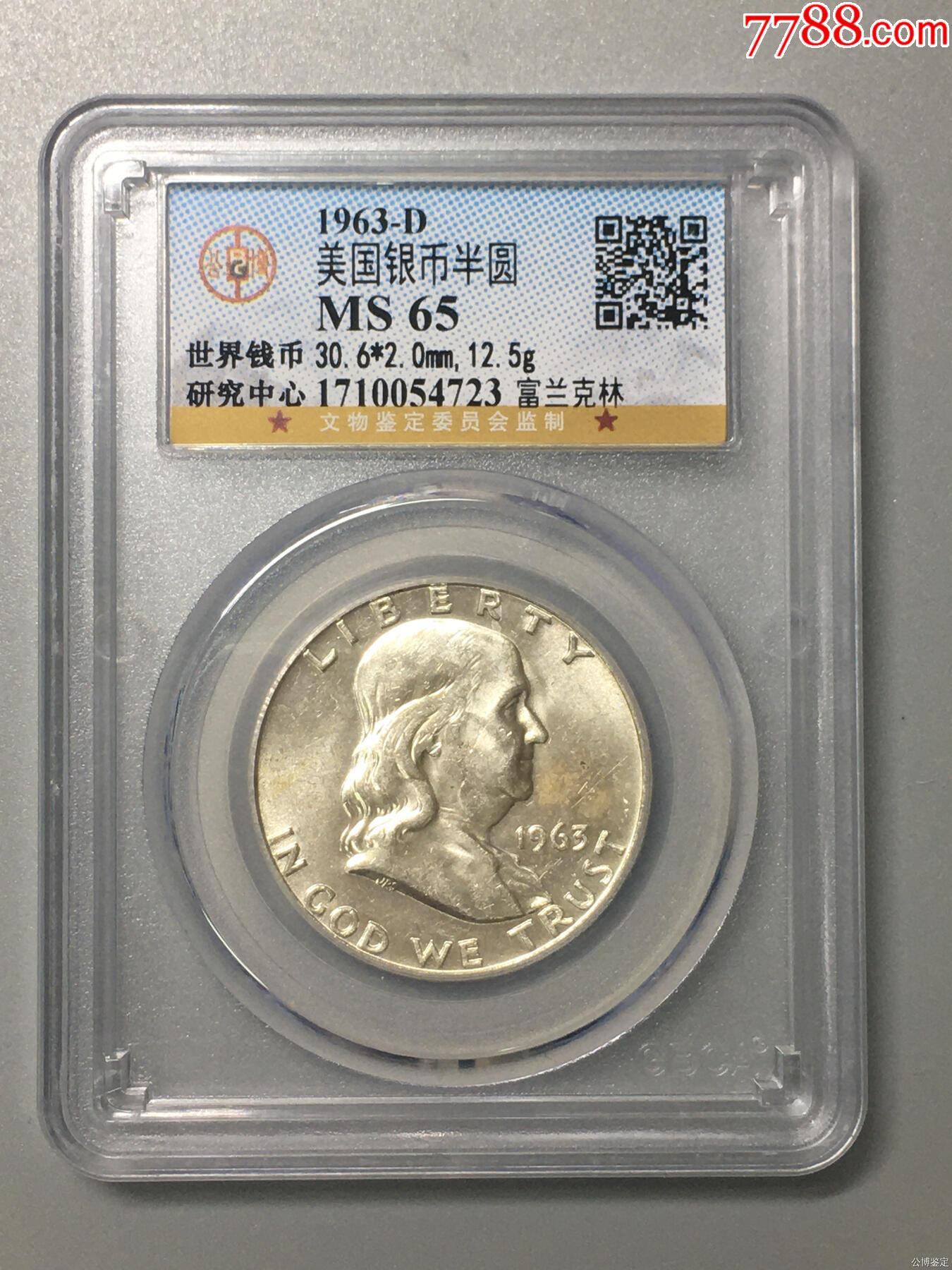 美国银币半圆_价格169元_第1张_