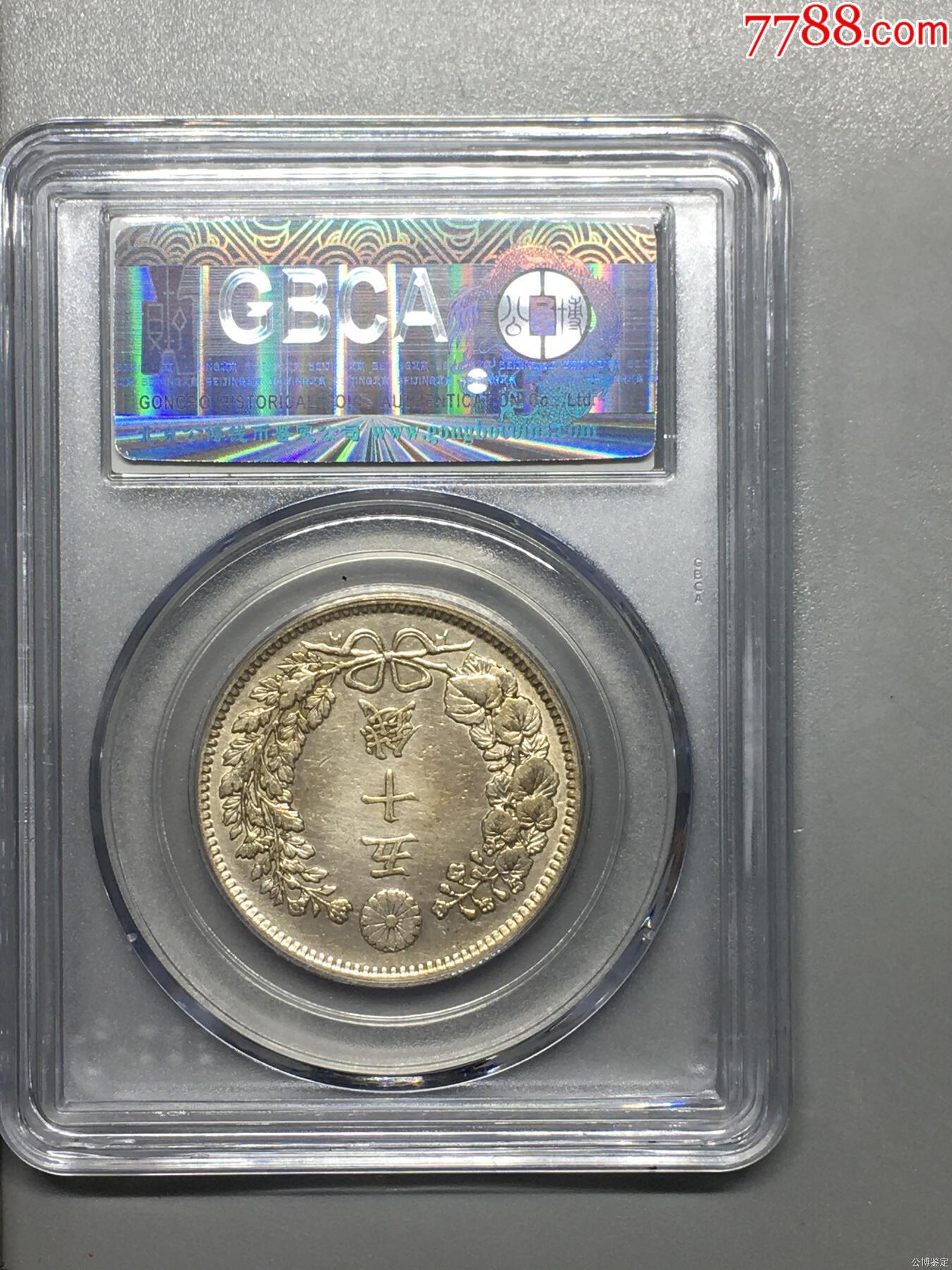 日本银币五十钱55分明治三十一年_价格169元_第2张_