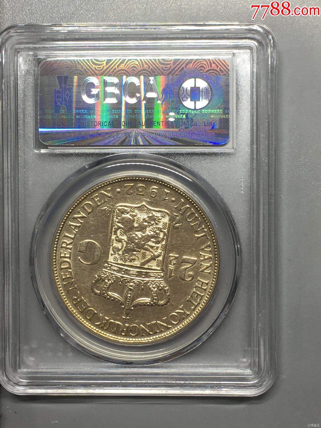 荷兰王国2.5GULDEN银币61分1932年_价格169元_第2张_