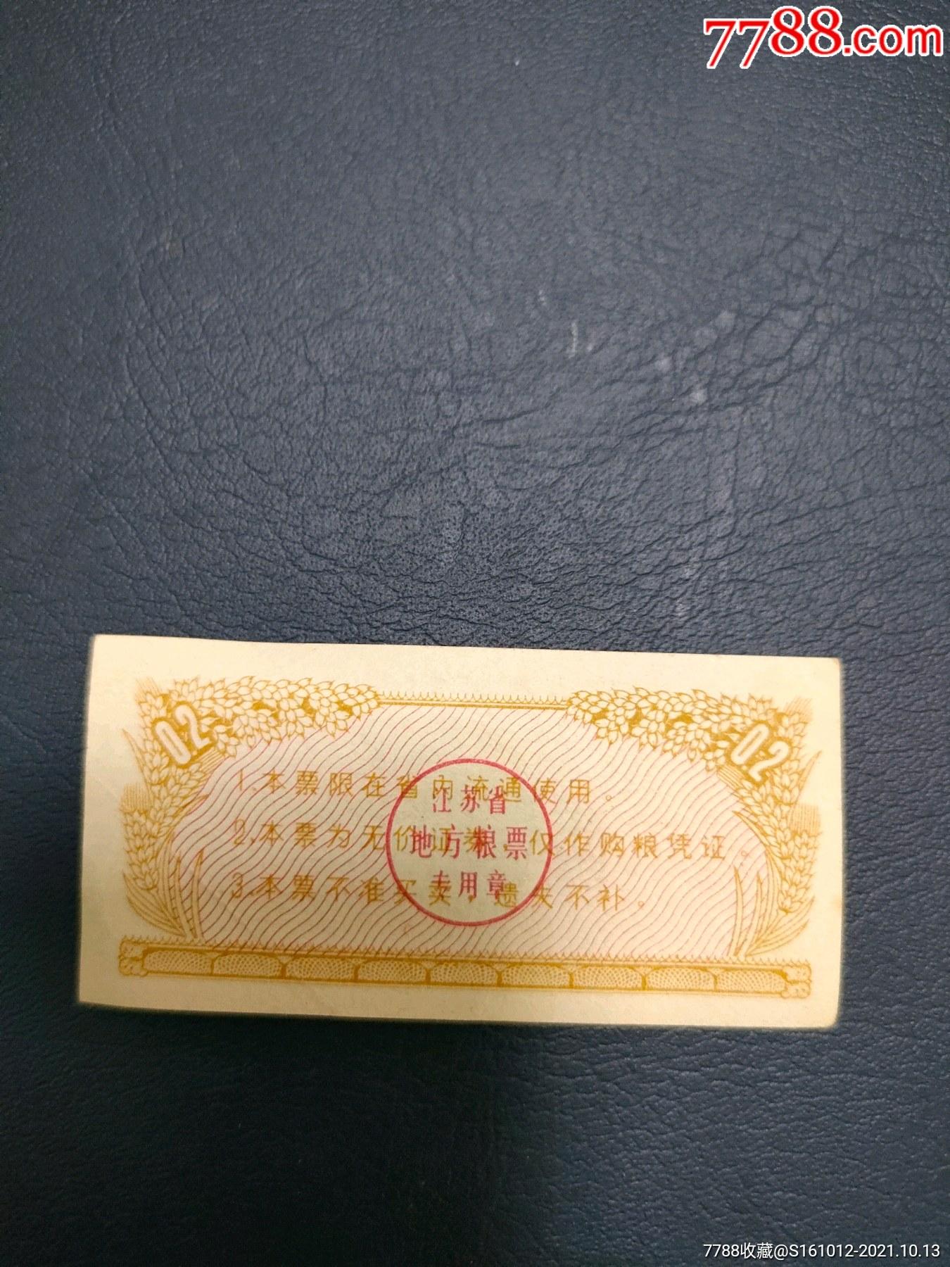 江苏省地方粮票2市两1969年_价格2676元_第2张_