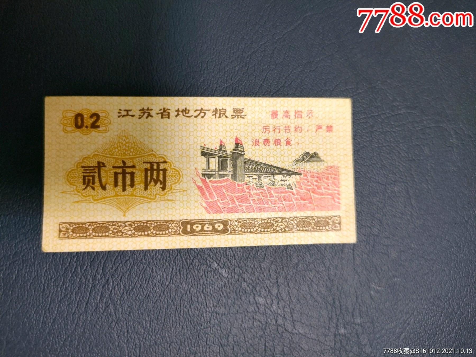 江苏省地方粮票2市两1969年_价格2676元_第4张_