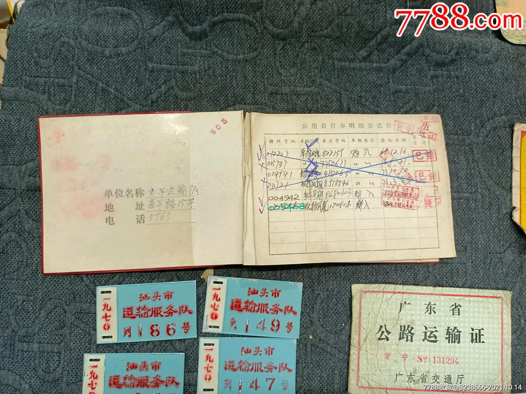 七八十年代汕头行车执照.铝制车牌五块和运输证许可证一起共11样_价格144元_第2张_