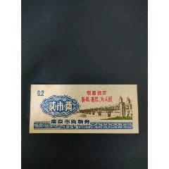 南京市购粮劵2市两
