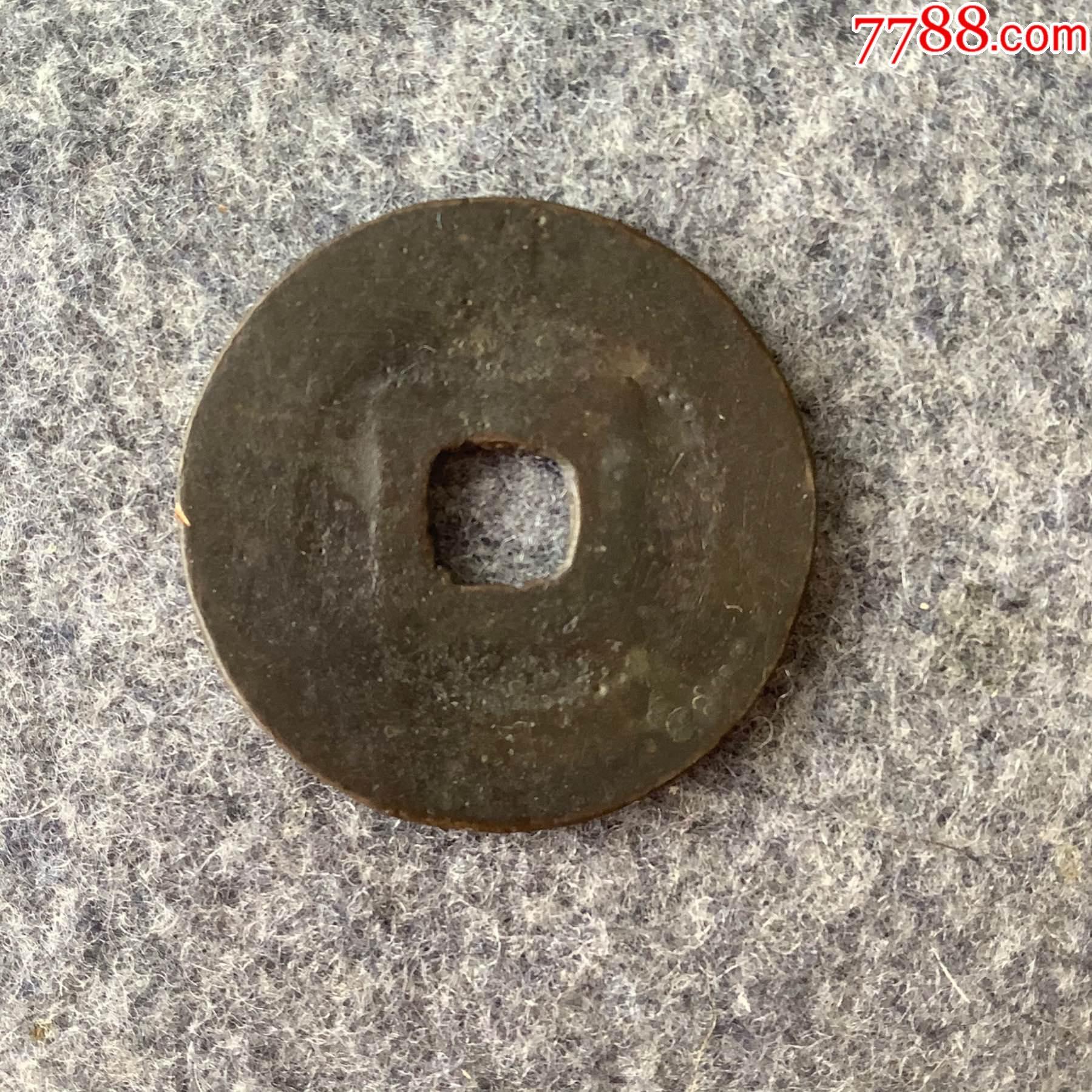 篆书永历通宝,径28mm,重6.36g,传世包浆._价格419元_第2张_