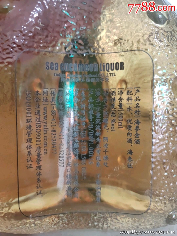 海参金酒_价格20元_第5张_