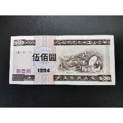 1994年第一期国库券500元