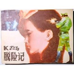 K岛脱险记(直板、尖角、美品、未阅、库存书)