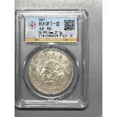日本银币一圆(zc28014771)_7788收藏__收藏热线