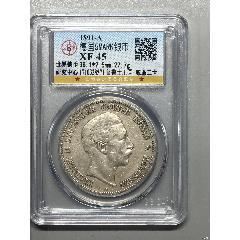 德国5MARK银币1891A版45分(zc28039065)_7788收藏__收藏热线