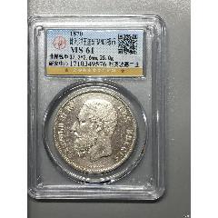 比利时王国5FRANCS银币61分1870