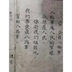 民国抗战,时期。晋察冀边区课本。全是抗战,口号和标语。