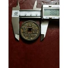 咸丰重宝宝泉當十,试制样钱,铁钱。极罕见,品如图。(au28043226)_7788收藏__收藏热线