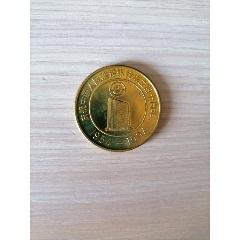 建设银行成立四十周年纪念币(au28046054)_7788收藏__收藏热线