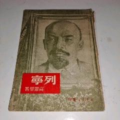 《列宁》(au28046073)_7788收藏__收藏热线