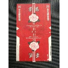 茶花·公私合营南洋兄弟烟草公司汉口厂·目前较少见标·70S三无·拆包好品(au28046068)_7788收藏__收藏热线