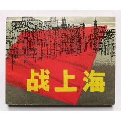 战上海(au28090659)_7788商城__七七八八商品交易平台(7788.com)